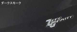 零重力 (采购订单) 屏幕 SR 型活性黑烟