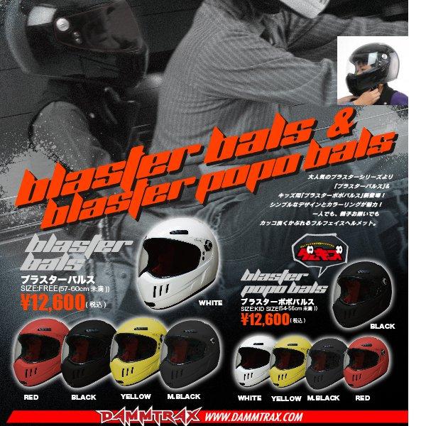 어린이용 브라스타포포바르스 blaster popo bals 후르페이스 KIDS 헬멧 DAMTRAX fs3gm
