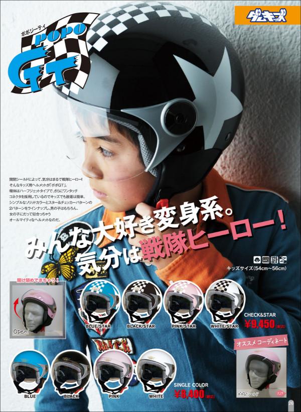 很喜欢水坝小孩供ヘルメットポポジーティーPOPO GT小孩供小孩使用的使用的的化装派的出场水坝卡车的/DAMMTRAX POPO GT/ポポGTポポジーティーキッズサイズジェットヘルメットソリッドカラーfs3gm