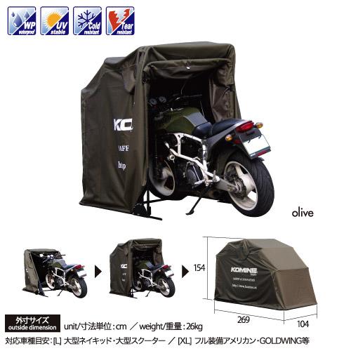 간이 차고 모터 사이클 돔 MOTORCYCLE DOME size/L AK-103 오토바이용 fs2gm