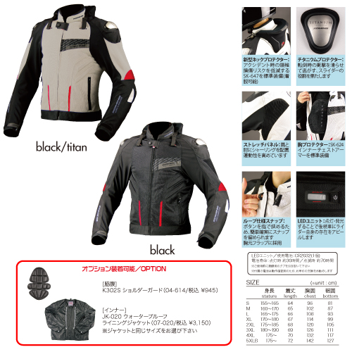 KOMINE JK-015 スプリームチタニウムメッシュジャケット アヴェルサ 7-015