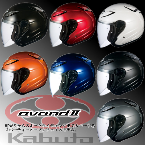 OGKカブト アヴァンド2 AVAND2 スポーティー ジェットヘルメット オージーケーカブト パールホワイト/S