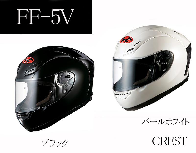 부토 고성능 풀 페이스 헬멧 FF-5V
