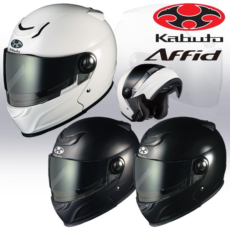 OGKカブト カブト AFFID アフィード システムヘルメット ブラックメタリック/M