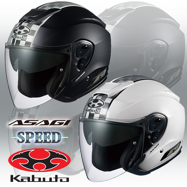 OGK 부토 アサギ 스피드 오픈 페이스 제트 헬멧 ASAGI SPEED KABUTO