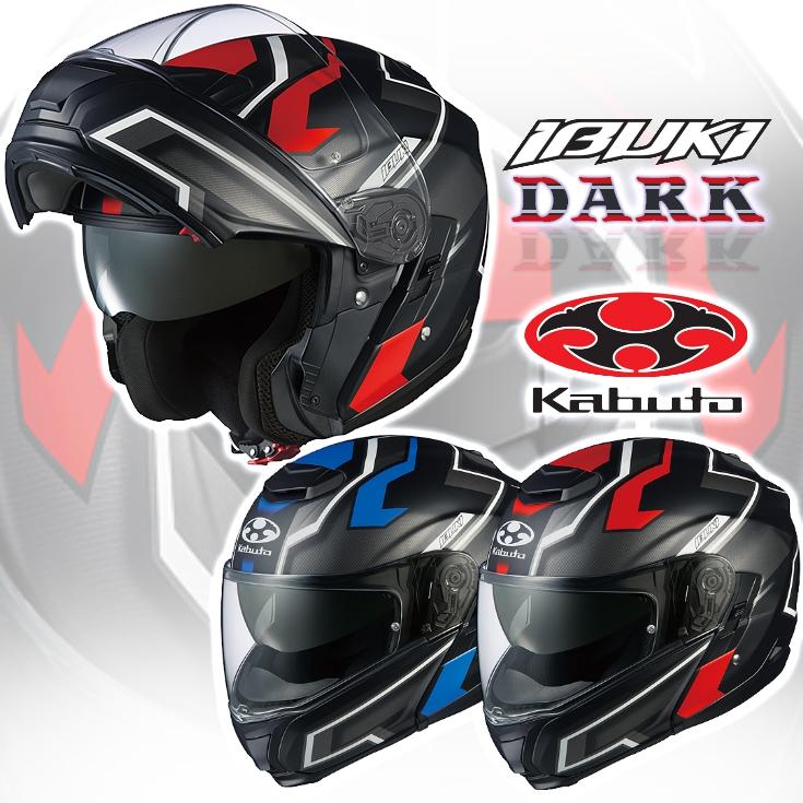 OGKカブト カブト IBUKI DARK イブキ ダーク システムヘルメット フラットブラックレッド/S