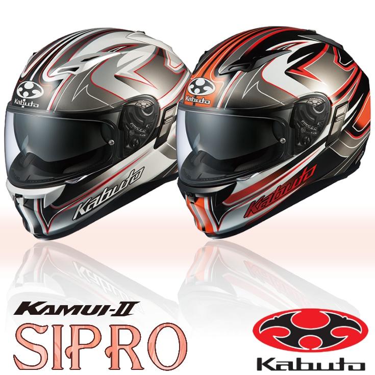 OGKカブト カブト KAMUI-2 SIPRO カムイ・2 シプロ フルフェイスヘルメット ホワイトシルバー/L