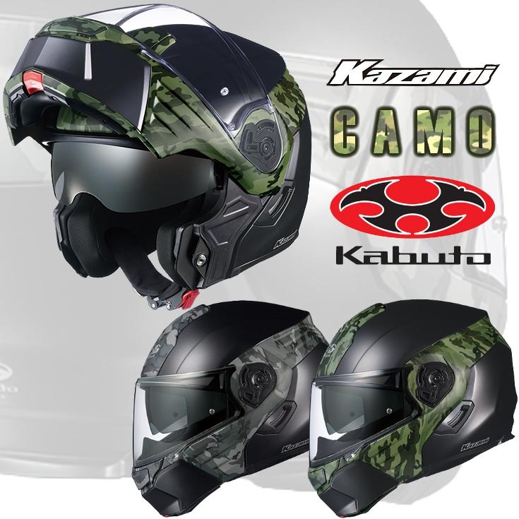 OGKカブト カブト KAZAMI CAMO カザミ・カモ システムヘルメット フラットブラック/グリーン-L/