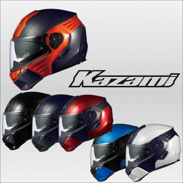 ogkカブト カザミ kazami kabuto スタイリッシュシステムヘルメット