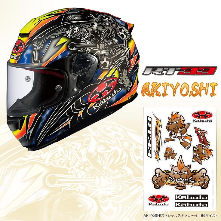 OGKカブト カブト RT-33 AKIYOSHI アキヨシ フルフェイスヘルメット フラットブラックイエロー/XL