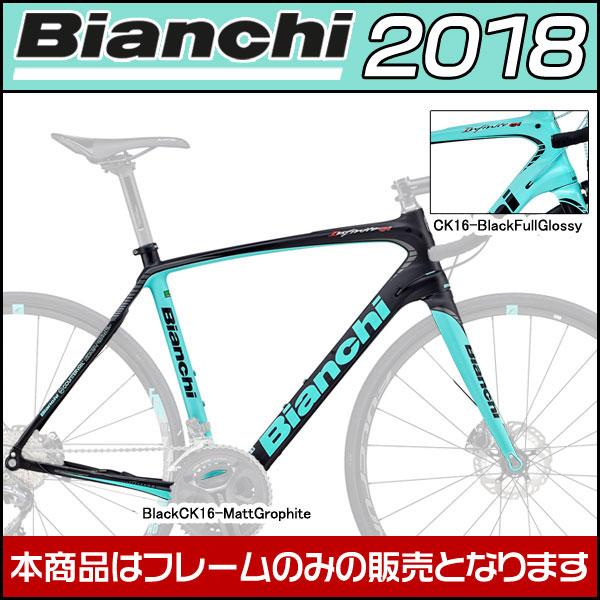 ビアンキ 2018年モデル INFINITO CV DISC FRAME SET(インフィニート CV ディスク フレームセット)【ロードフレーム】【Bianchi】