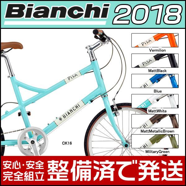 ビアンキ 2018年モデル PISA SPORT FLAT BAR(ピサスポーツフラットバー)【ミニベロ/小径車】【Bianchi】