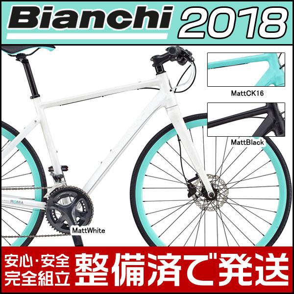 ビアンキ 2018年モデル ROMA 2(ローマ2)【クロスバイク】【Bianchi】