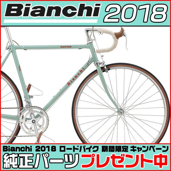 【ビアンキ純正パーツプレゼント♪】ビアンキ 2018年モデル SELVINO(セルヴィーノ) Veloce【ロードバイク/ROAD】【Bianchi】【2017年継続モデル】