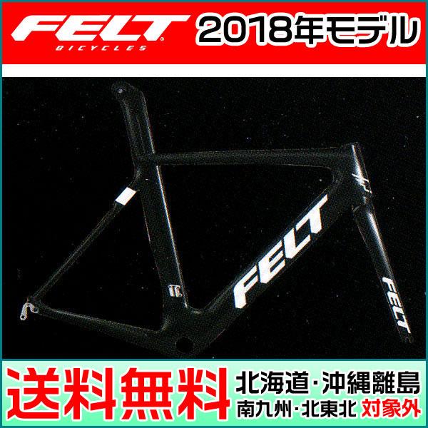 FELT(フェルト) 2018年モデル AR FRD FRAME KIT【フレームキット】【ロードフレーム】