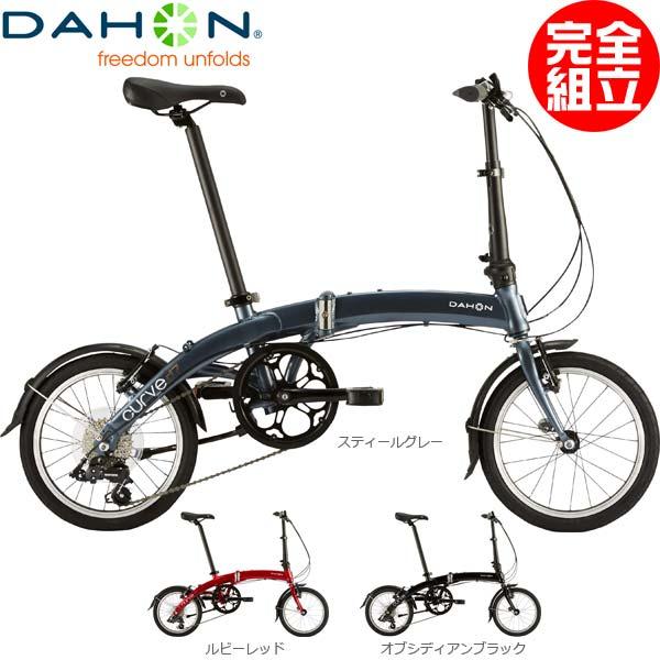 DAHON ダホン 2019年モデル CURVE D7 カーブD7 折りたたみ自転車