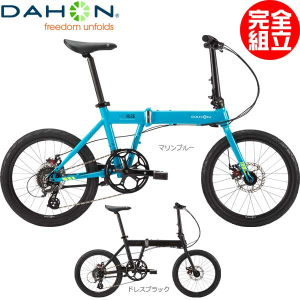 DAHON ダホン 2019年モデル HORIZE DISC ホライズディスク 折りたたみ自転車