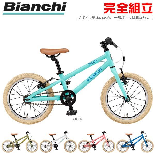 ジュニア 16インチ アルミフレーム 【エントリーでポイント10倍】Bianchi ビアンキ 2020年モデル PIRATA 16 ピラタ16 子供用自転車【bike-king】