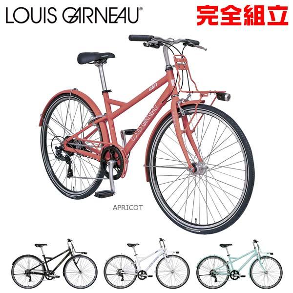 ルイガノ マルチウェイ26 クロスバイク LOUIS GARNEAU MULTIWAY26