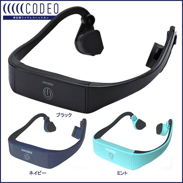 骨伝導 ワイヤレス ヘッドホン CODEO コデオ【Bluetooth対応】