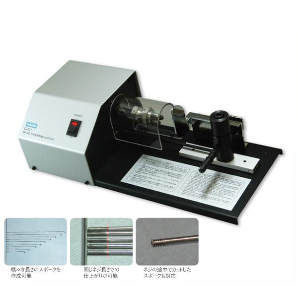 (メーカー要確認商品) ホーザン C-701 電動式スポークネジ切り機【HOZAN】