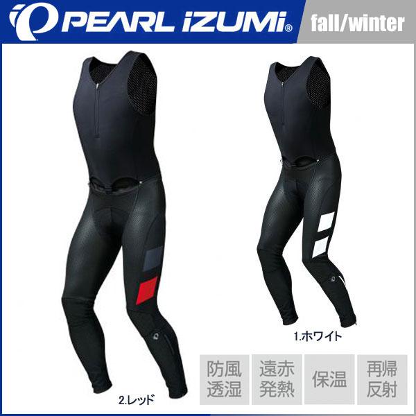 【スマホエントリーでポイント10倍!】PEARL IZUMI(パールイズミ) 2017年 秋冬モデル プレミアム ウィンドブレーク クイック ビブ タイツ
