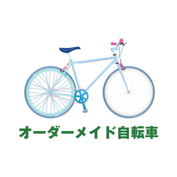 【代引不可】オーダーメイド自転車 POSTINO(ポスチーノ)  パーツを自由自在にカラーリングできます【ピスト】【シングルスピード】【自転車】