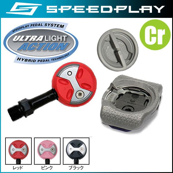 スピードプレイ ウルトラ ライトアクション(クロモリシャフトペダル)/ULTRA LIGHT ACTION ロード用ペダル【SPEEDPLAY】