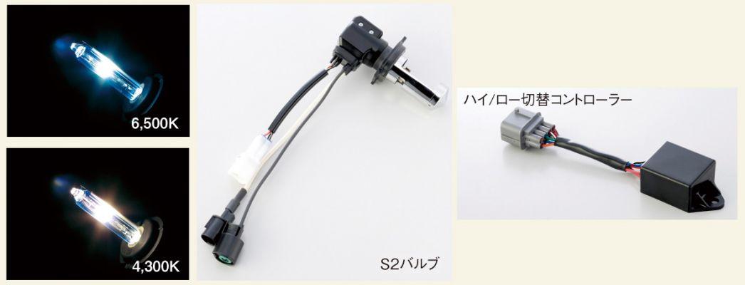 HID バルブASSY ハイ/ロー切替 H4/4300K/S2(ストレートショート) Absolute(アブソリュート)