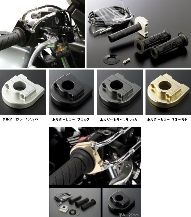 スロットルキット タイプ1 ホルダーカラーブラック インナー巻取径Φ40 ワイヤー金具メッキ ACTIVE(アクティブ) GSX-S1000/F(15~16年)