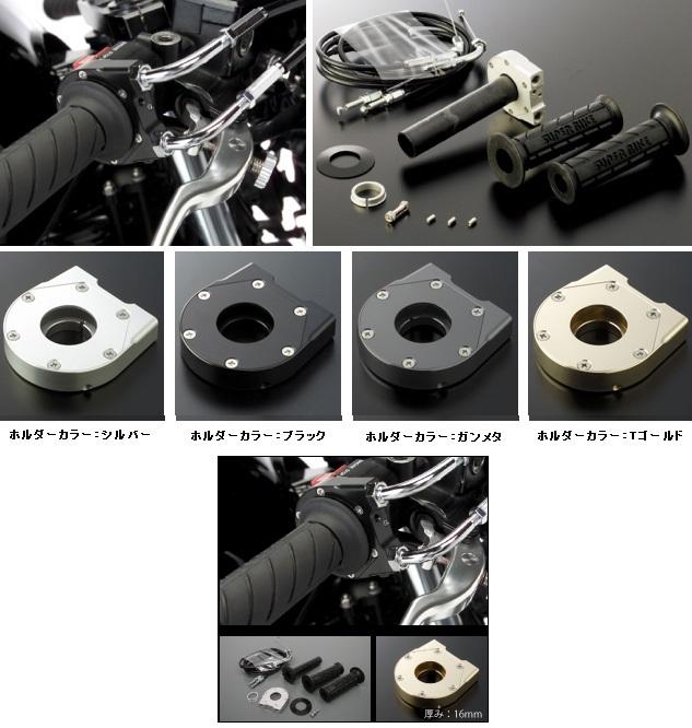スロットルキット タイプ2 ホルダーカラーブラック インナー巻取径Φ28 ワイヤー金具メッキ ACTIVE(アクティブ) GSX-S1000/F(15~16年)