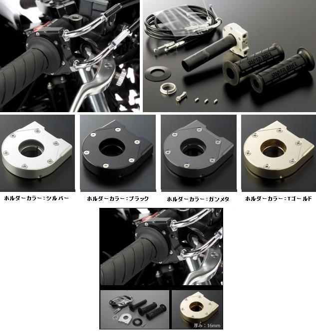 スロットルキット タイプ2 ホルダーカラーブラック インナー巻取径Φ40 ワイヤー金具メッキ ACTIVE(アクティブ) GSX-S1000/F(15~16年)