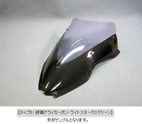 エアロスクリーンタイプS アクアイエロー 綾織ドライカーボン(DC) A-TECH(エーテック) ZX-10R(16年~)
