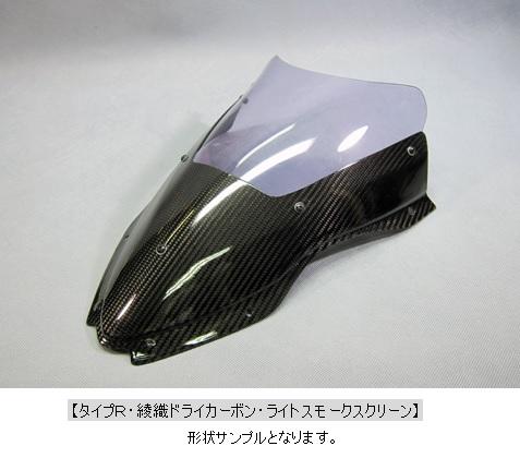 エアロスクリーンタイプR ライトスモーク 開繊ドライカーボン(KDC) A-TECH(エーテック) ZX-10R(16年~)