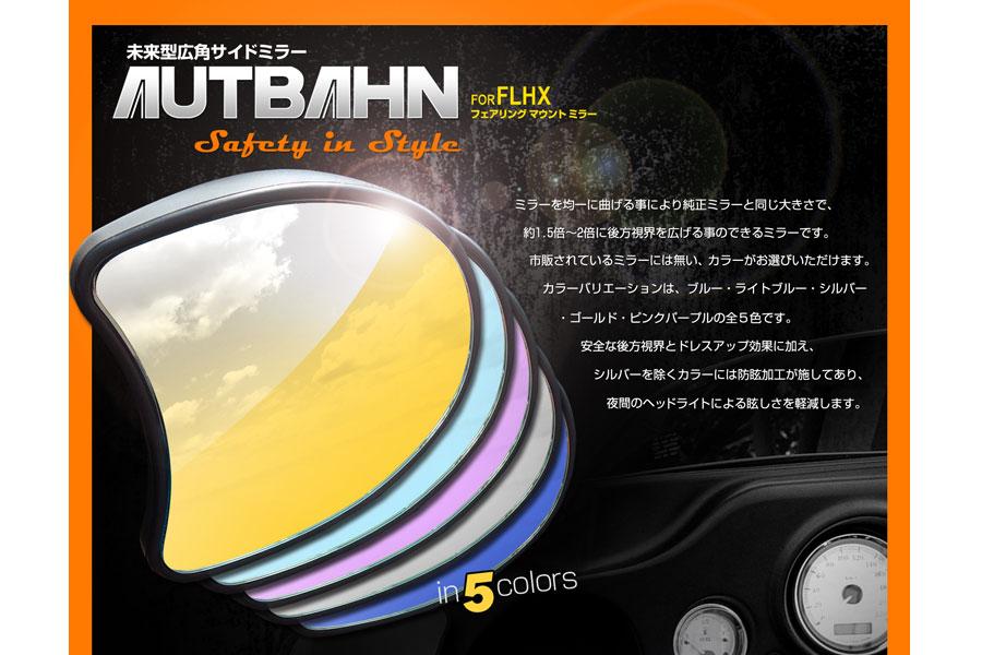 フェアリングマウントミラー親水加工 600R ライトブルー AUTBAHN(アウトバーン)