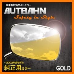ハーレーダビッドソン純正用ミラー 親水加工済 ゴールド 600R AUTBAHN(アウトバーン)