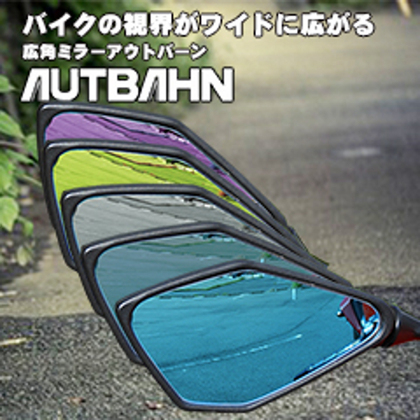 広角ドレスアップミラー 600R/親水コーティング/ブルー AUTBAHN(アウトバーン) ZX-12R(00~06年)