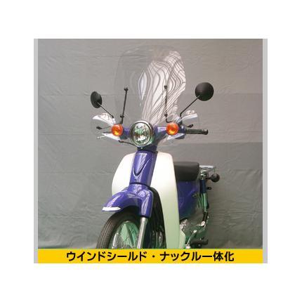 SC-09 ウインドシールド af(アフ 旭風防) スーパーカブ110(SUPERCUB)
