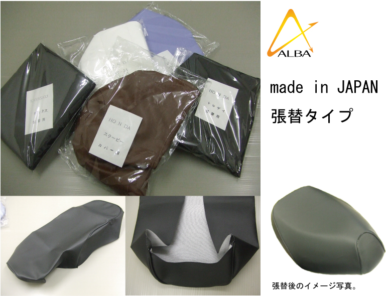 日本製シートカバー (黒)張替タイプ ALBA(アルバ) GSF1200