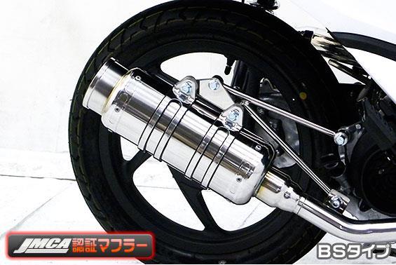 SHタイプマフラー BSタイプ(JMCA認証マフラー) ASAKURA(浅倉商事) Dio110(ディオ110)EBJ-JF31