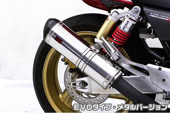 TTRタイプマフラースリップオン EVOタイプ メタルバージョン ASAKURA(浅倉商事) CB400SF・SB(NC31・NC39)