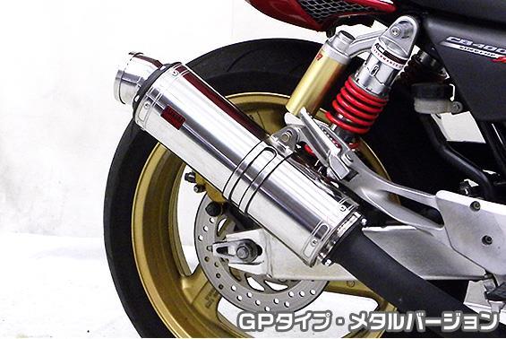 TTRタイプマフラースリップオン GPタイプ メタルバージョン ASAKURA(浅倉商事) CB400SF・SB(NC31・NC39)
