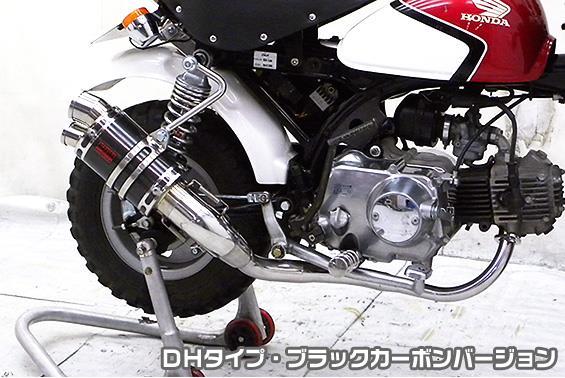 ZZRタイプマフラー DHタイプ ブラックカーボンバージョン ASAKURA(浅倉商事) モンキー(MONKEY)キャブ車