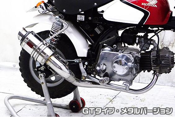 ZZRタイプマフラー GTタイプ メタルバージョン ASAKURA(浅倉商事) モンキー(MONKEY)キャブ車