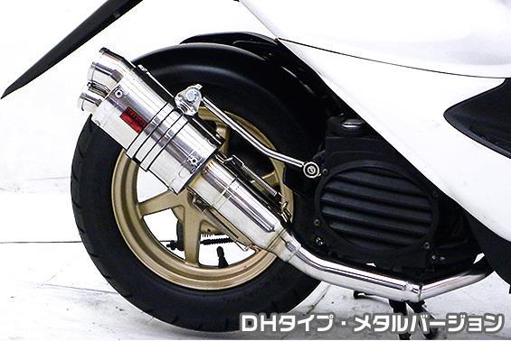 ZZRタイプマフラー DHタイプ メタルバージョン ASAKURA(浅倉商事) スマートディオ(Dio)・スマートディオZ4(Dio)