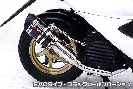 ZZRタイプマフラー EVOタイプ ブラックカーボンバージョン ASAKURA(浅倉商事) スマートディオ(Dio)・スマートディオZ4(Dio)