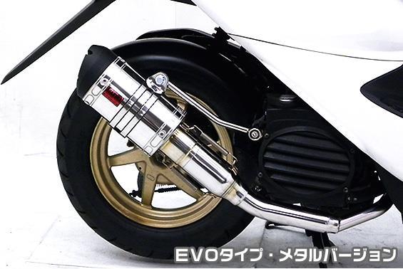 ZZRタイプマフラー EVOタイプ メタルバージョン ASAKURA(浅倉商事) スマートディオ(Dio)・スマートディオZ4(Dio)