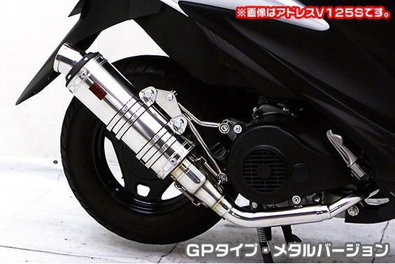 DDRタイプマフラー GPタイプ メタルバージョン ASAKURA(浅倉商事) アドレスV125 CF4EA(O2センサー有)