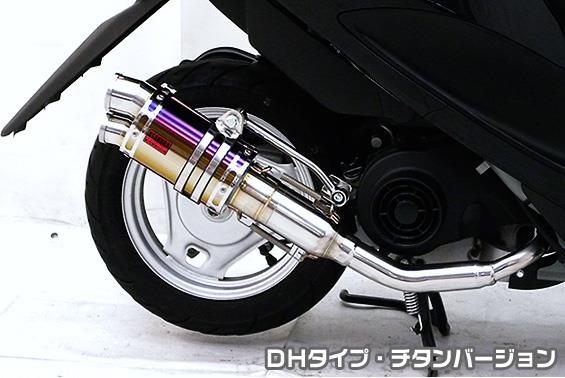 ZZRタイプマフラー DHタイプ チタンバージョン ASAKURA(浅倉商事) アドレスV50(O2センサー装着モデル)