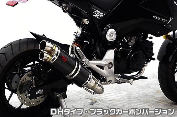 DDRダウンタイプマフラー DHタイプ ブラックカーボン ASAKURA(浅倉商事) GROM(グロム)JC61(1型)13~15年